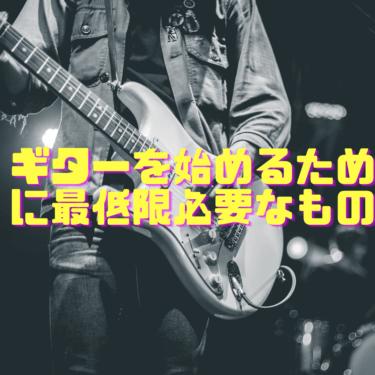 【初心者】エレキギターを始めるために最低限必要なものについて解説