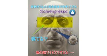 Screenpressoの使い方【画面キャプチャと編集が同時にできる】
