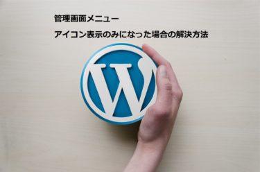 【WordPress】管理画面メニューがアイコンのみ表示になった場合の解決方法