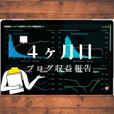 ブログ収益報告【4カ月目】