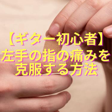【初心者】ギターを弾くと左手の指が痛くなるのを克服する方法